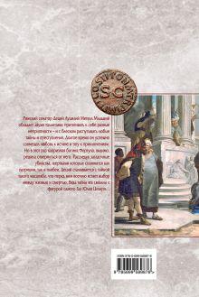 Обложка сзади SPQR III. Святотатство Джон Мэддокс Робертс