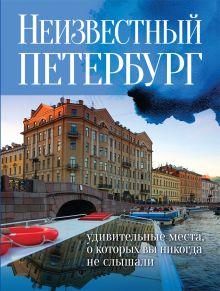 Голомолзин Е.В. - Неизвестный Петербург: удивительные места, о которых вы никогда не слышали обложка книги