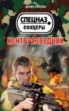 Козлов Д. - Контрразведчик' обложка книги