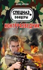 Козлов Д. - Контрразведчик обложка книги