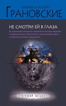 Грановская Е., Грановский А. - Не смотри ей в глаза обложка книги