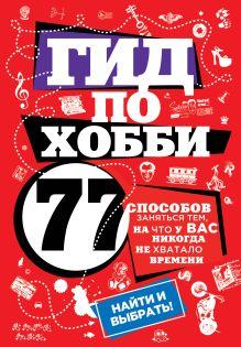- Гид по хобби: 77 способов заняться тем, на что у вас никогда не хватало времени обложка книги