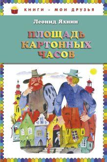 Площадь картонных часов (ст.кор) обложка книги