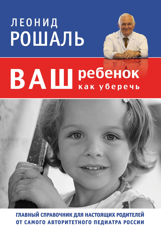 Ваш ребенок: как уберечь (супер) ( Рошаль Леонид Михайлович  )