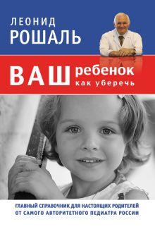 Ваш ребенок: как уберечь (супер) обложка книги