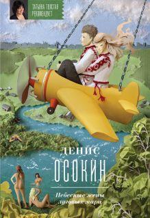 Осокин Д. - Небесные жены луговых мари обложка книги