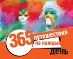 - 365 путешествий на каждый день (календарь) (2 оф.) обложка книги