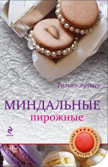 Савинова Н.А., Серебрякова Н.Э. - Миндальные пирожные обложка книги