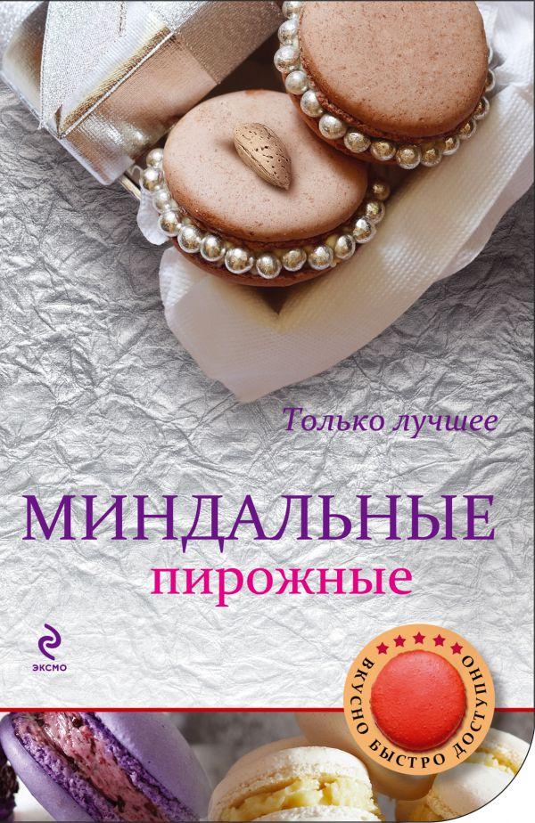 Миндальные пирожные Савинова Н.А., Серебрякова Н.Э.