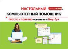 Знаменский А.Г. - Просто и понятно осваиваем ноутбук обложка книги