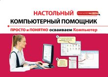 Знаменский А.Г. - Просто и понятно осваиваем компьютер обложка книги