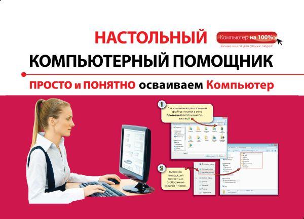 Просто и понятно осваиваем компьютер Знаменский А.Г.