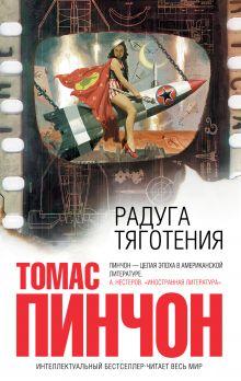 Обложка Радуга тяготения Томас Пинчон