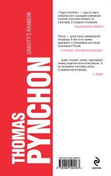 Обложка сзади Радуга тяготения Томас Пинчон