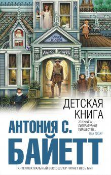 Байетт А.С. - Детская книга обложка книги