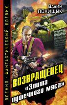 Полищук В. - Возвращенец. «Элита пушечного мяса»' обложка книги