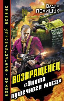 Полищук В. - Возвращенец. «Элита пушечного мяса» обложка книги
