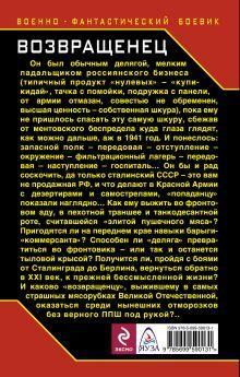 Обложка сзади Возвращенец. «Элита пушечного мяса» Вадим Полищук