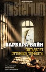 Вайн Б. - Пятьдесят оттенков темноты обложка книги