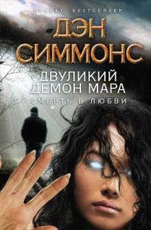 Обложка Двуликий демон Мара. Смерть в любви Дэн Симмонс