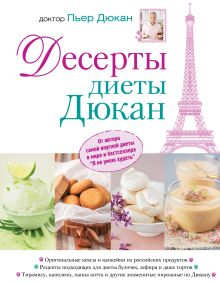 Дюкан П. - Десерты диеты Дюкан обложка книги