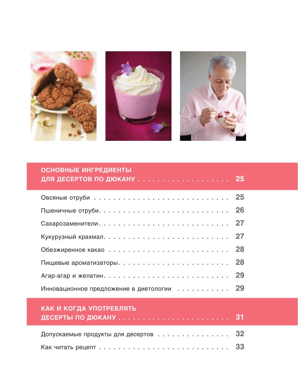 Дневник Диеты На Дюкане. Белковая диета Дюкана — этапы, принципы, меню на каждый день, отзывы