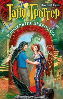 Емец Д.А. - Таня Гроттер и проклятие некромага обложка книги