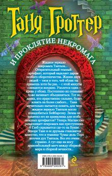 Обложка сзади Таня Гроттер и проклятие некромага Дмитрий Емец