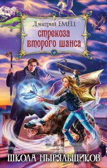 Обложка Стрекоза второго шанса Дмитрий Емец
