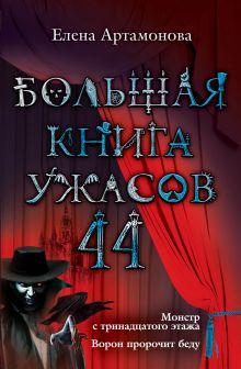 Большая книга ужасов. 44 обложка книги
