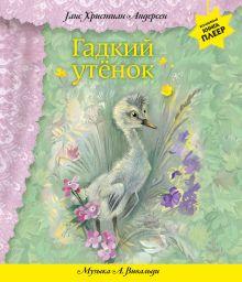 Андерсен Г.Х. - Гадкий утенок (+ музыка А. Вивальди) (перламутр) обложка книги