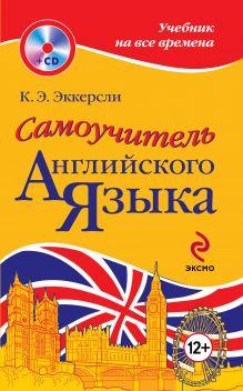 Обложка Самоучитель английского языка (+CD) Карл Эварт Эккерсли