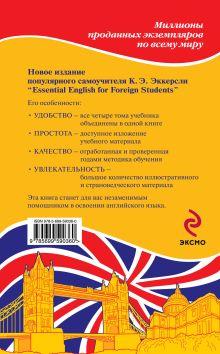 Обложка сзади Самоучитель английского языка (+CD) Карл Эварт Эккерсли