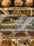 Улица свежего хлеба. Полное руководство по выпечке от профессионалов