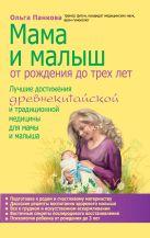 Панкова О.Ю. - Мама и малыш. От рождения до трех лет' обложка книги