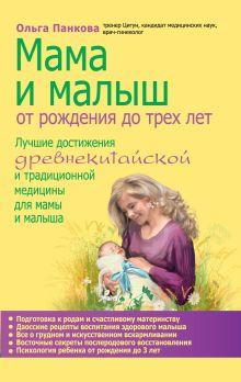 Панкова О.Ю. - Мама и малыш. От рождения до трех лет обложка книги
