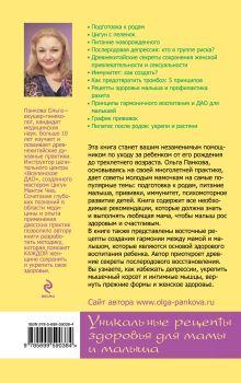 Обложка сзади Мама и малыш. От рождения до трех лет Ольга Панкова