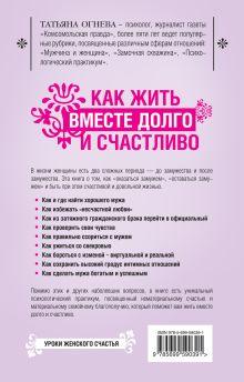 Обложка сзади Как жить вместе долго и счастливо Татьяна Огнева