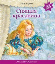 Перро Ш. - Спящая красавица (+ музыка П.И. Чайковского) (перламутр) обложка книги
