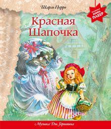Перро Ш. - Красная Шапочка (+ музыка Дж. Гершвина) (перламутр) обложка книги