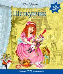 Щелкунчик (+ музыка П.И. Чайковского) (перламутр) обложка книги