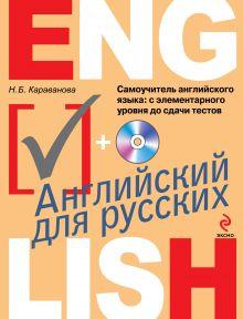 Караванова Н.Б. - Самоучитель английского языка: с элементарного уровня до сдачи тестов (+CD) обложка книги