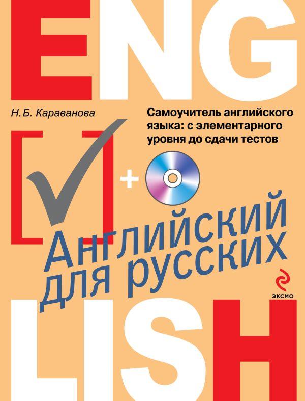 Самоучитель английского языка: с элементарного уровня до сдачи тестов (+CD) Караванова Н.Б.