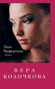Знак Нефертити обложка книги