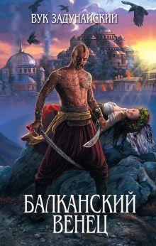 Задунайский В. - Балканский венец обложка книги