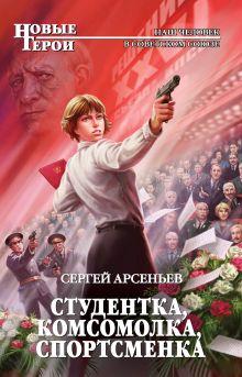 Арсеньев С. - Студентка, комсомолка, спортсменка обложка книги