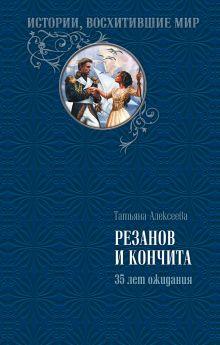 Резанов и Кончита. 35 лет ожидания обложка книги