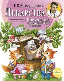 Комаровский Е.О. - Лекарства. Справочник здравомыслящих родителей обложка книги