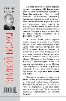 Обложка сзади Великий Берия. Лучший менеджер XX века Кремлёв С.