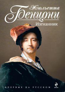 Бенцони Ж. - Изгнанник обложка книги